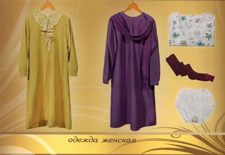 Купить ритуальную одежду и ритуальные принадлежности